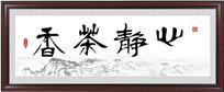 茶文化装饰画