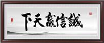 诚信赢天下书法装饰画 CDR