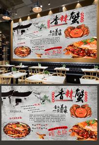 川味香辣蟹背景墙