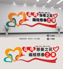 慈善文化墙