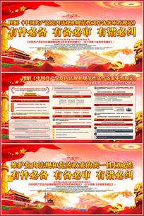 党内法规和规范性文件备案审查规定展板