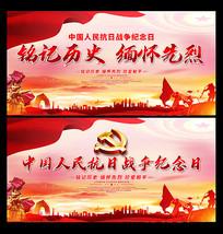 大气9月30日烈士纪念日宣传展板