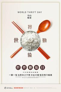 大气创意世界勤俭日海报设计