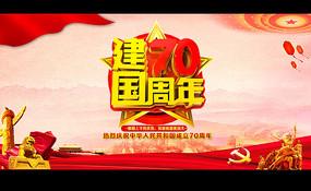 大气红色建国70周年展板