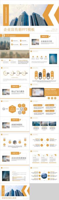 大气企业宣传介绍PPT模板