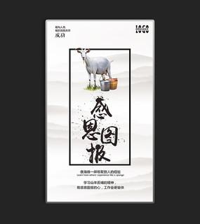 大气中国风感恩企业文化展板 PSD