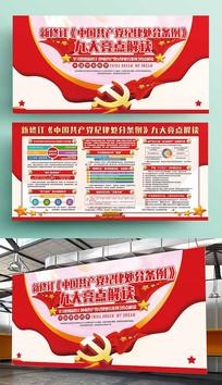 大气中国共产党纪律处分条例展板
