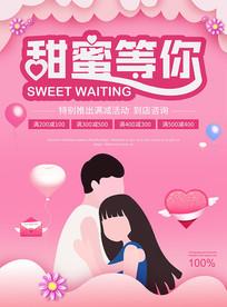 粉色甜蜜浪漫等你