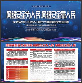 国家网络安全宣传周宣传展板