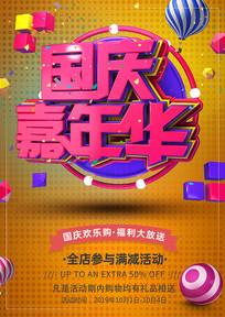 国庆嘉年华创意海报