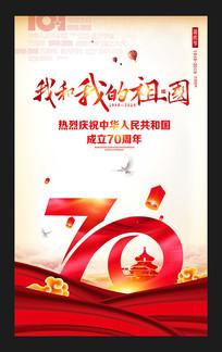 国庆节我和我的祖国建国70周年海报