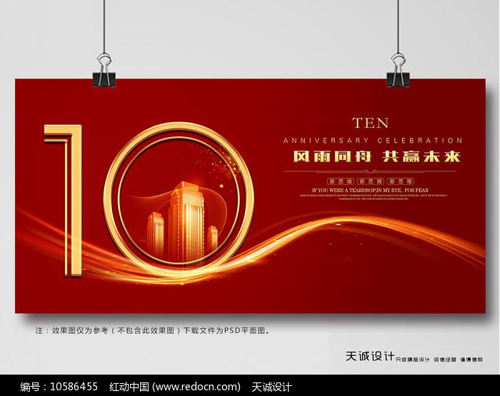 红色大气10周年庆海报设计图片