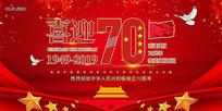 红色大气建国70周年国庆展板 PSD