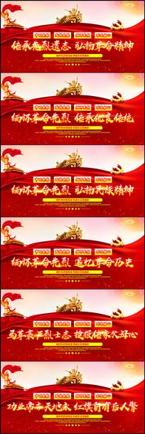 红色革命烈士纪念日标语展板