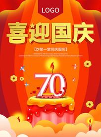红色国庆70周年华诞