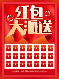 红色红包大派送海报