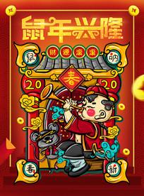 红色鼠年贺新春海报