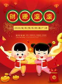 红色新年大吉海报