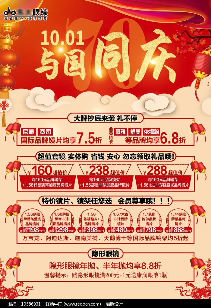 红色喜庆传单眼镜店70周年庆与国同庆海报图片
