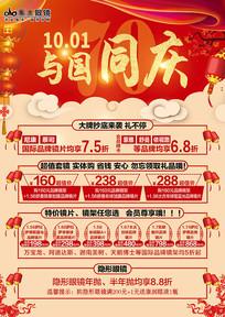 红色喜庆传单眼镜店70周年庆与国同庆海报