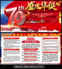 红色喜庆国庆建国70周年展板设计