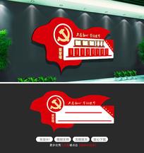 红色中式党建荣誉墙企业党建荣誉墙