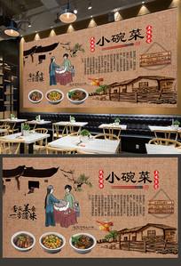 湖南小碗菜背景墙