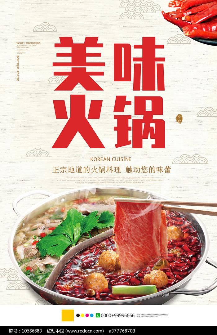 火锅美食海报设计图片