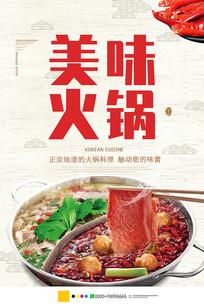 火锅美食海报设计 PSD