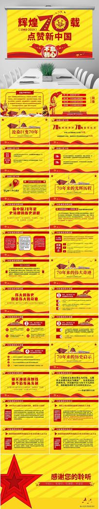建国70周年国庆节PPT