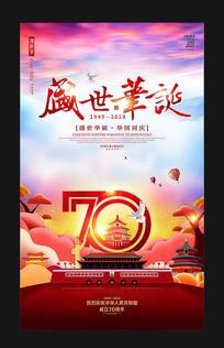 建国70周年举国同庆国庆节海报