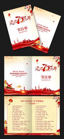 建国70周年十一国庆节晚会节目单