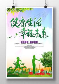 健康生活幸福未来绿色公益海报