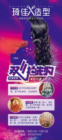 琦佳造型美发店双十一宣传展架