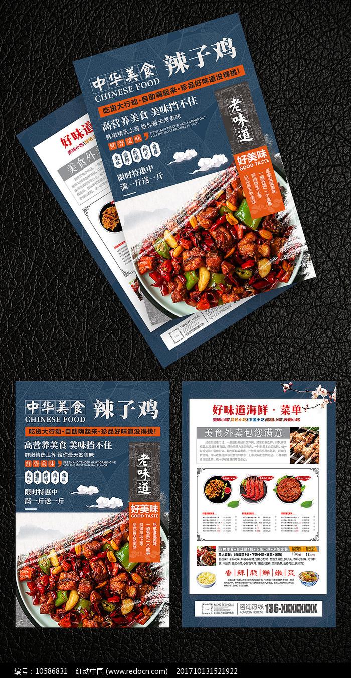 辣子鸡美味美食单页模板图片