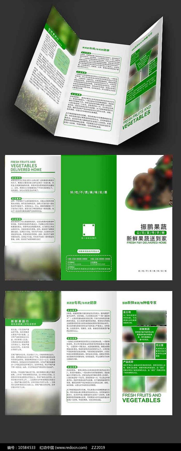 绿色环保三折页图片