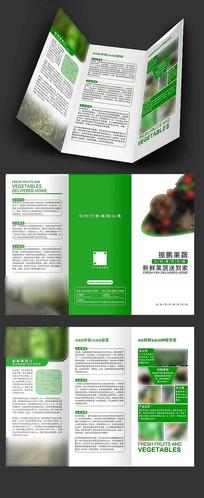 绿色环保三折页 PSD