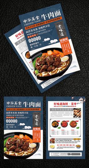 美食宣传单页 PSD