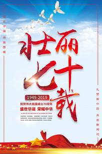 庆祝建国70周年党建宣传海报