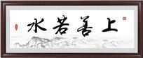 上善若水书法装饰画