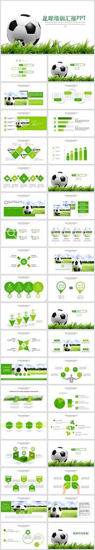 少儿足球训练足球培训足球俱乐部PPT模板