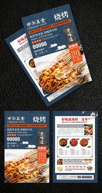 烧烤美食美味单页模板 PSD