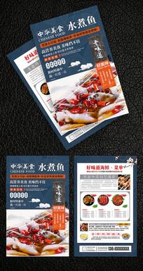 水煮鱼美味美食单页模板 PSD