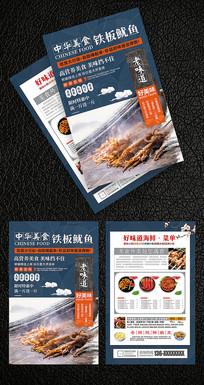 铁板鱿鱼美食美味单页模板 PSD