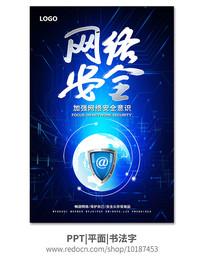 网络安全宣传蓝色科技风简洁海报 PSD