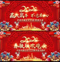 喜庆红2020鼠年会春节元旦舞台设计
