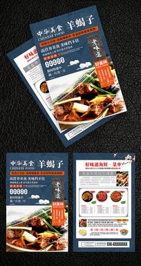 羊蝎子美味美食单页模板 PSD