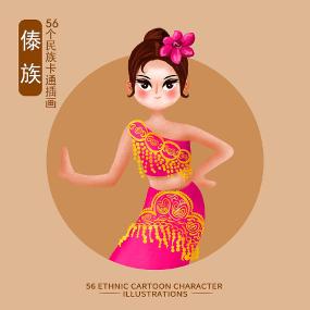 原创56个民族人物插画-傣族 PSD