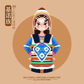 原创56个民族人物插画-基诺族 PSD