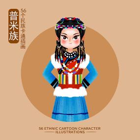 原创56个民族人物插画-普米族 PSD